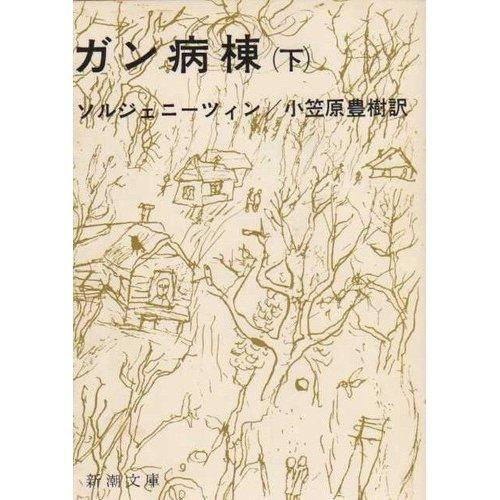 ガン病棟 (下) (新潮文庫)