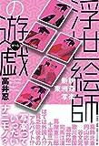 The Ukiyo-e game theory East toshusai Sharaku