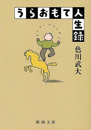 うらおもて人生録 (新潮文庫)
