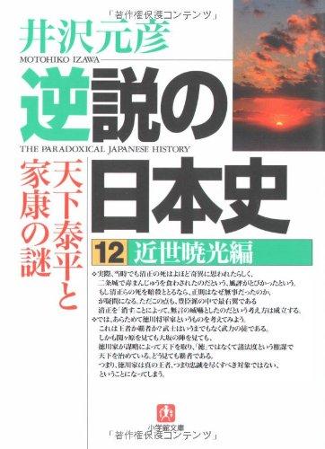 逆説の日本史〈12〉近世暁光編 (小学館文庫)