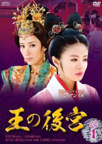 王の後宮 DVD-BOX1 B00B5AZGNU