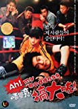 Ah My Goddess (Korean movie - all region DVD with English sub) by Choi Sung Guk