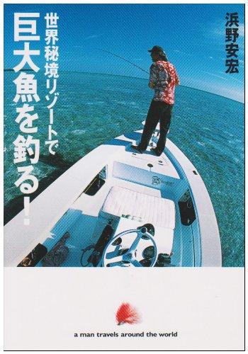 浜野 安宏の商品画像