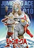 Sci-Fi Live Action - Jumborg Ace Vol.10 [Japan DVD] DSZS-7310