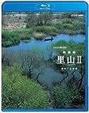 NHKスペシャル 映像詩 里山II 命めぐる水辺 [Blu-ray]