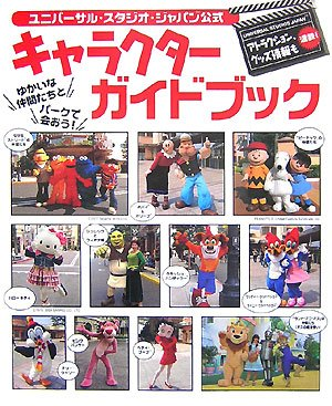 Universal Studios Japan Official Character Guide Book (2007) ISBN: 4048540866 [Japanese Import]