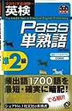 英検Pass単熟語準2級 (旺文社英検書)