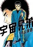 Uchu Kyodai 16 (Japanese Edition)
