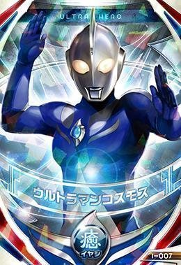 Amazon com: Ultraman / Fusion Fight Vol 1 / 1-007 Ultraman