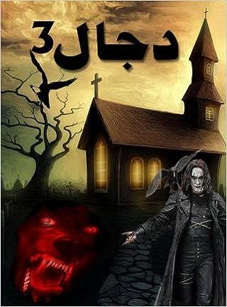novel dajjal by aleem ul-haq-haqqi
