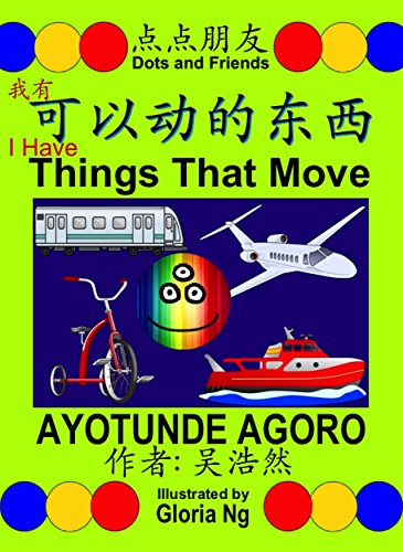 I Have Things That Move 我有可以动的东西 (Simplified Edition   简体版): Bilingual Chinese-English Illustrated Children's Book about Transportation (Dots and Friends (点点朋友书籍) 2)