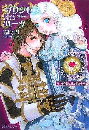 プリンセスハーツ―両手の花には棘がある、の巻 (ルルル文庫)