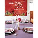 Today in a house restaurant (utility Paperback) (2010) ISBN: 4093107785 [Japanese Import]