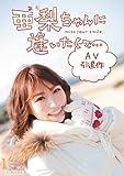 亜梨ちゃんに逢いたくて・・・ AV引退作 [DVD]