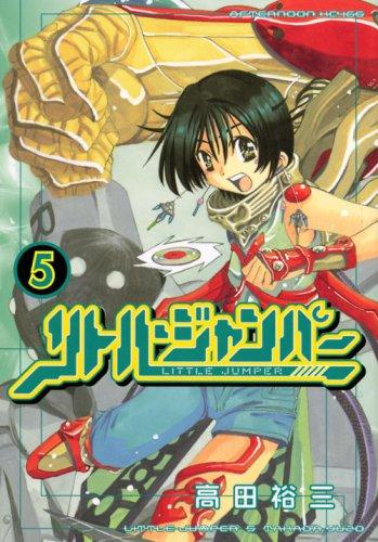 Little jumper (5) (Afternoon KC) (2007) ISBN: 4063144666 [Japanese Import]