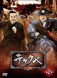 [DVD]チャクペ―相棒― DVD-BOX 第2章