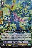 カードファイトヴァンガードG 第11弾「鬼神降臨」/G-BT11/012 聖泉の巫女 リアン RR
