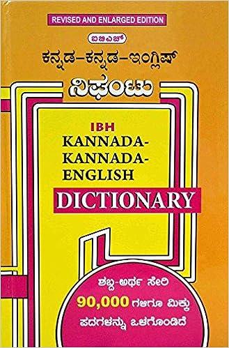 Buy Kannada-Kannada-English Dictionary (Revised & Enlarged) - Best