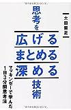 「思考を広げる まとめる 深める技術」太田 薫正