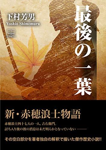 The last one leaf (22nd CENTURY ART) (Japanese Edition)