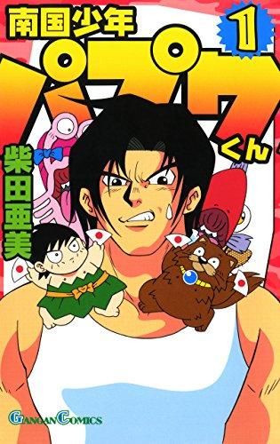 【青少年漫画】BL(ボーイズラブ)・ホモっぽい漫画80〜90年代