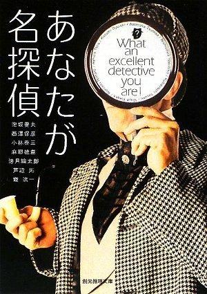 あなたが名探偵 (創元推理文庫)