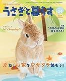 季刊 うさぎと暮らす NO64 (2017Summer)