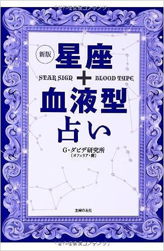 星座血液型