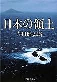 日本の領土 (中公文庫)
