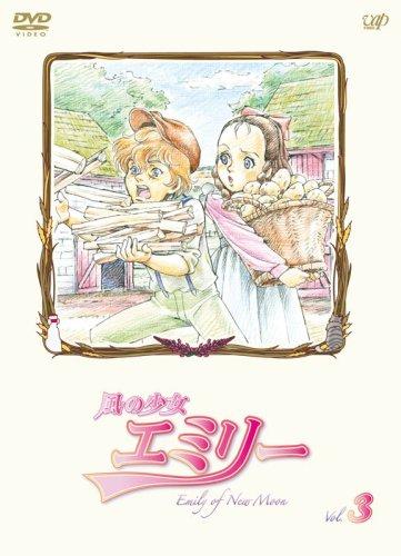 風の少女 エミリー VOL.3 [DVD]