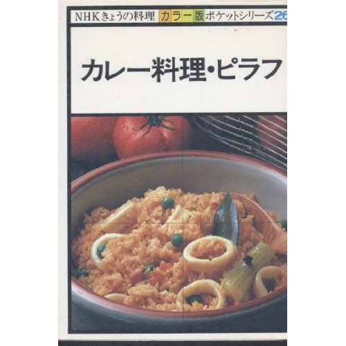 ((Cooking pocket series 26 color version of NHK Today) color version - curry, pilaf (1979) ISBN: 4140330597 [Japanese Import])