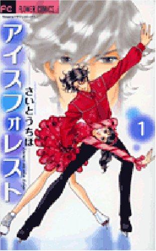 アイスフォレスト 1 (フラワーコミックス)
