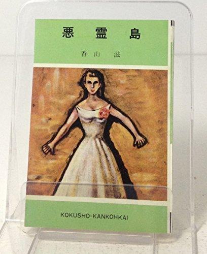 悪霊島 (1955年) (探偵双書)