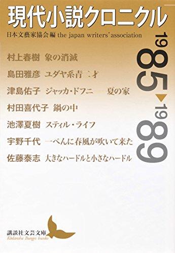 現代小説クロニクル 1985~1989 (講談社文芸文庫)