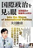 国際政治を見る眼 (OR books)