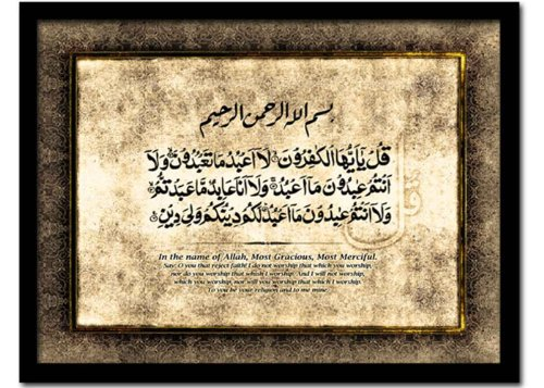 A Powerful Dua from the Quran. Surah 109. Arabic with English Translation. Overall Frame Size, 12.75 x 16.75 inches.