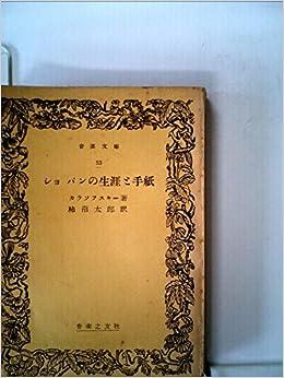 ショパンの生涯と手紙 (1952年) ...