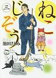 ねこじぞう 三 (ねこぱんちコミックス)