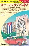 B24 地球の歩き方 キューバ&カリブの島々 2011~20 (ガイドブック)