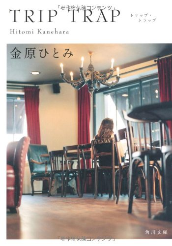 TRIP TRAP    トリップ・トラップ (角川文庫)