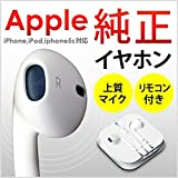正規品 Apple iPhone iPod iphone5sに対応 イヤホン リモコン付き iPhone5s/iphone5c/iPhone5/iPhone4sイヤホン Apple EarPods上質マイクとリモコン付きステレオイヤホン for iphone 5s/iphone5c Apple EarPods Remote Micイヤホンマイク 正規品