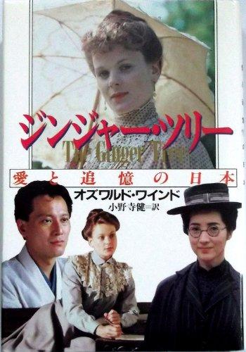 ジンジャー・ツリー―愛と追憶の日本