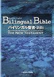 Japanese-English Bilingual Bible New Testament: New Japanese Bible NJB-New International Version NIV parallel New Testament (Japanese Edition)