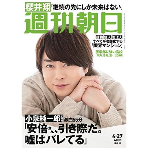 週刊朝日 2018年 4/27号 表紙画像