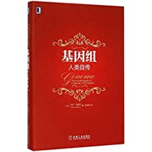 Genome: The Autobiography of a Species in 23 Chapters (Chinese Edition)