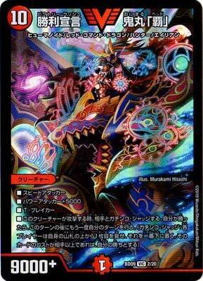 デュエルマスターズ BD-09/2/VIC/勝利宣言 鬼丸「覇」