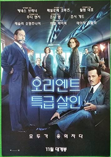Amazon Com Murder On The Orient Express 2017 Korean Mini Movie Posters Movie Flyers Everything Else