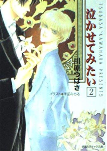 泣かせてみたい (2) (徳間AMキャラ文庫)