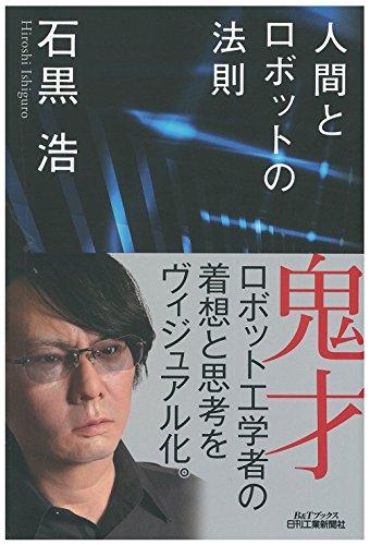 人間とロボットの法則 (B&Tブックス)
