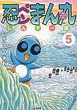 忍ペンまん丸 しんそー版 (5) (ぶんか社コミックス)